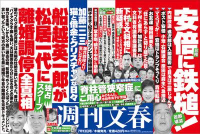 「このハゲー!」豊田真由子議員に、ビートたけしが緊急提言「ポコチン、コーマンを連呼せよ!」の画像1