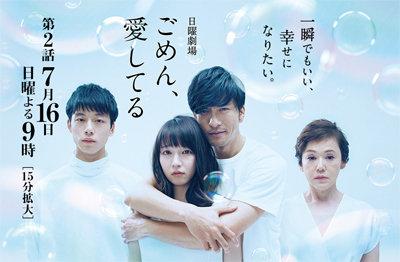 韓流リメイクドラマに拒否反応強し! 長瀬智也『ごめん、愛してる』初回がよもやの壮絶爆死の画像1