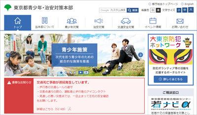 東京都が本格的なBL規制を開始か!? 東京都の不健全図書指定で異例の一挙に5冊指定の画像1