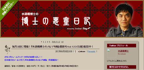 水道橋博士のダウンタウン共演NG過去告白と、人気芸人たちの「トガリ」の歴史の画像1
