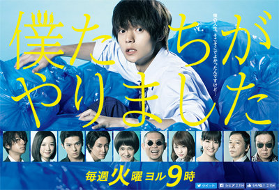 7.9%スタートの窪田正孝主演『僕たちがやりました』9時台で「不快な人間を見せる」という試みは成功するかの画像1