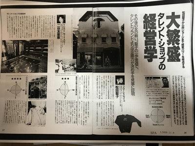 黒木香の焼肉屋は良心的だった!? タレントショップの流行に煽られた「一般人のサイドビジネス」の画像2