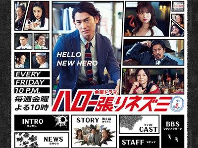 フェロモンあふれるヒロイン・深田恭子の登場で一気に華やかに! ドラマ『ハロー張りネズミ』第2話の画像1