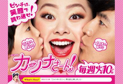 渡辺直美がインスタ芸でらしさを発揮! 視聴率アップも脚本がチープすぎる! ドラマ『カンナさーん!』第2話の画像1