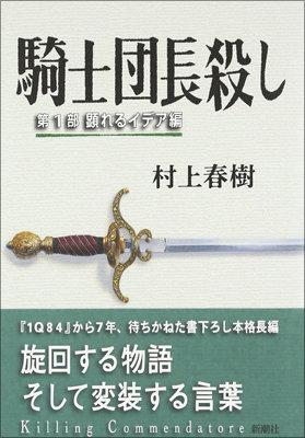 印刷しすぎて!? 村上春樹の『騎士団長殺し』バカ売れでも大赤字の怪現象の画像1