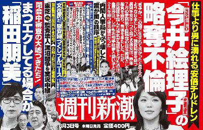 元SPEED・今井絵理子参院議員不倫報道で放った名言「一線を越えてない」は流行語大賞を獲るかの画像1