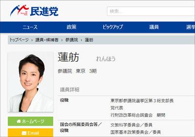代表辞任の蓮舫参議院議員、自ら猛批判した公用車での「家族送迎」自分もやっていた!?の画像1