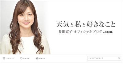『あさチャン!』井田寛子が第1子を妊娠! 産休入りで変わるお天気お姉さんの勢力図の画像1