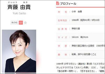 「数千万円の違約金も……」不倫否定もキス写真流出で、女優・斉藤由貴が完全終了への画像1