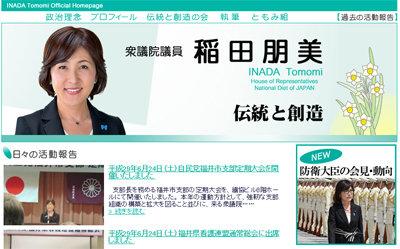 稲田朋美議員の防衛相辞任に自民党内熟女マニアから悲嘆の声「胸元の開いた服装とか……」の画像1