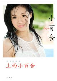 西の女帝上沼恵美子のお墨付きも!? 「炎上議員」上西小百合、関西タレントへの道の画像1
