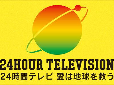 日本テレビ『24時間テレビ』がフジテレビのパクリ!? 女芸人企画の既視感が……の画像1