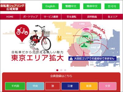 テクノロジーの勝利! 23区で急速に普及する「自転車シェアリング」は、なぜ盗まれない?の画像1