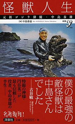 破壊神ゴジラに命を吹き込んだ男の汗だく昭和史! CGにはない重みと妙味を感じさせる『怪獣人生』の画像1
