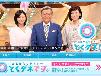 『とくダネ!』菊川怜の卒業は、小倉智昭「3月リストラ」への布石か「新社長の大リストラが……」の画像1