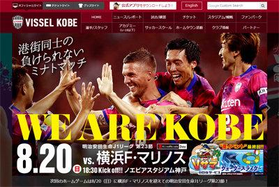 もはや『サカつく』!? ヴィッセル神戸・三木谷オーナーにサッカーファン呆れ顔の画像1