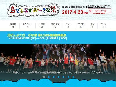 0821_okinawaeiga.jpg