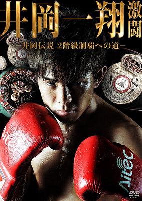 このまま引退も……? ボクシング現役世界王者・井岡一翔に大異変「ジムに顔を出していない」の画像1
