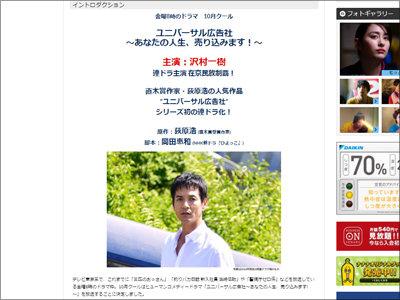 「金8」ドラマに本格的に力入れるテレ東 10月期は沢村一樹主演『ユニバーサル広告社』で勝負!の画像1