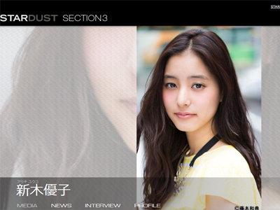 月9女優・新木優子が幸福の科学信者だったことが発覚 清水富美加のように芸能界から干されるのか?の画像1