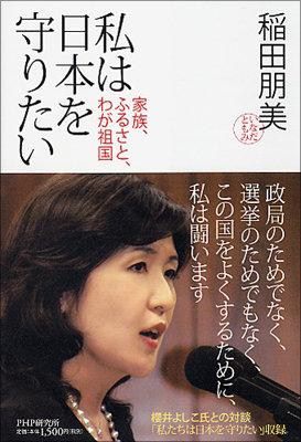 稲田朋美前防衛相にセクシー写真集のオファー!? 出版界に鳴り響く「Iアラート」とはの画像1