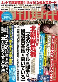 週刊現代がスクープした平壌の朝鮮労働党幹部発言に要注目!「ワシントンにブチ込めれば本望だ」の画像1