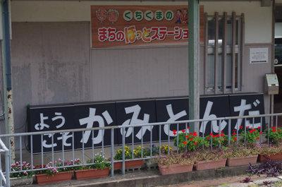 一度行ったら脱出困難な町……日本有数の謎地域(褒めてる)!? 和歌山県上富田町に観光案内所が誕生の画像1