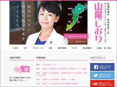民進党・山尾志桜里衆院議員のダブル不倫スクープに「自民党が協力した」!?の画像1