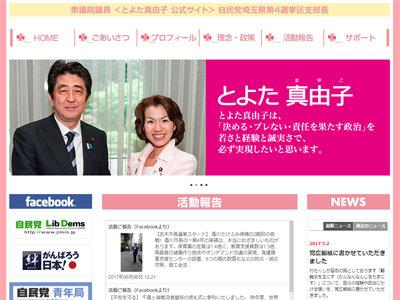 自己弁護だらけの豊田真由子議員に地元有権者も激怒「辞めろ!」「税金を返せ!」「俺はハゲだ、文句あるか!」の画像1