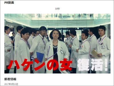 10月クールのドラマはテレビ朝日の独り勝ち!? 『科捜研』『ドクターX』『相棒』投入の盤石ぶりの画像1