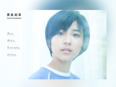 『時をかける少女』で大爆死した黒島結菜 NHK土曜時代ドラマ『アシガール』でリハビリへの画像1