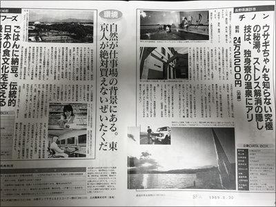 バブル時代、東京から脱出を志す人々がいた──1989年「SPA!」地方会社の『ゆとり生活』を読むの画像1