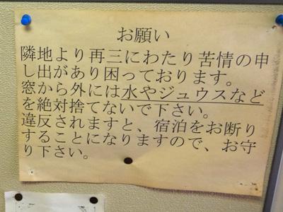 09nagoya_hotel.jpg