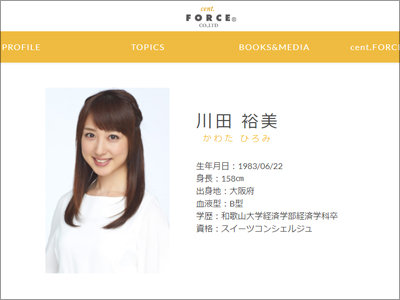 芸人界から絶大支持集める川田裕美アナ、女優転身へ?「イケメン俳優をつかまえたい」の画像1