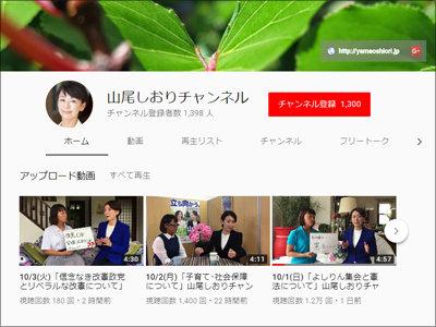 肉食不倫疑惑の山尾志桜里議員が、動画サイトで匂わせた「倉持弁護士との今」の画像1