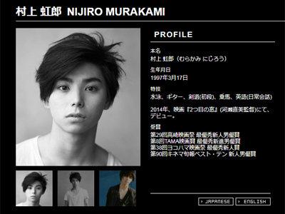 名監督、名俳優が絶賛する二世俳優村上虹郎、心配は「女性にフランクすぎる」ことだけ……?の画像1