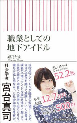 【書評】地下アイドルブームの核心に迫る一冊  ―姫乃たま『職業としての地下アイドル』の画像1