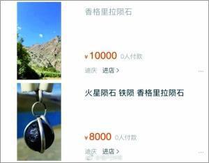 「巨大隕石飛来」の中国で、怪しいビジネスが流行! 一方、政府は不吉な迷信に戦々恐々!?の画像2