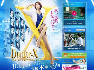 失敗しないドラマ平均視聴率20.9%の好スタートも、ドクターY不在が残念!『ドクターX ~外科医・大門未知子~』第1話の画像1