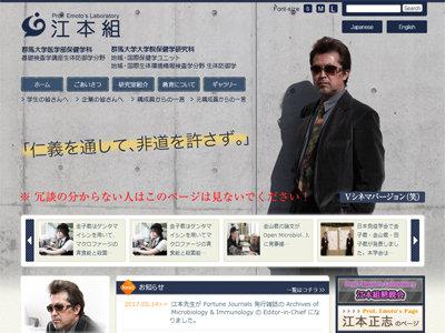 群馬大不正論文・Twitterで誹謗中傷懲戒解雇の江本正志教授が猛反論「大学は腐りきってる!」の画像1