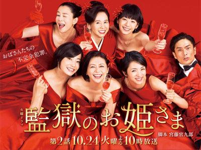 宮藤官九郎の脚本にキレなく、テンポの悪いダダ滑りコメディー『監獄のお姫さま』第1話の画像1