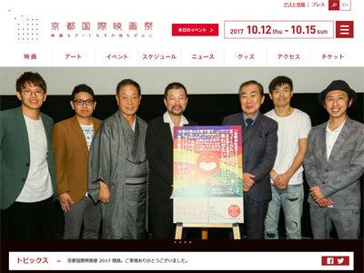 地元住人も「知らんな!」と……吉本の「京都国際映画祭」が、まったく浸透していない!の画像1