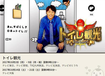 飯尾和樹が一般女性から引き出したトイレ情報に驚愕! テレビ東京は特番『トイレ観光』で究極に行き着いたの画像1