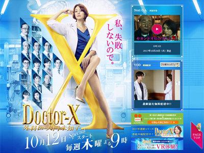 スーパー外科医・大門未知子、ゆとり世代に医師としての覚悟を問う!『ドクターX』第2話の画像1