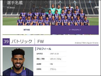 サッカー広島×川崎F戦で、またまた発言問題が……パトリックのツイートにJリーグ「沈黙」の理由とは?の画像1