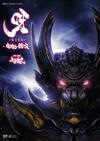 1109_kiba_dvd.jpg