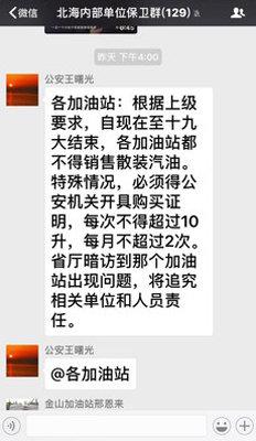 北京で「刀狩令」、広西チワン族自治区では「給油制限」……中国共産党大会で過去最大級の厳戒態勢!の画像2