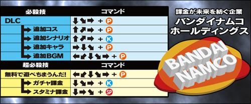 1311_bandai_fight_n.jpg