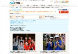 1408_mynabi1.jpg