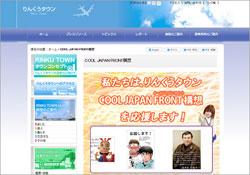 1410_rinku_n1.jpg